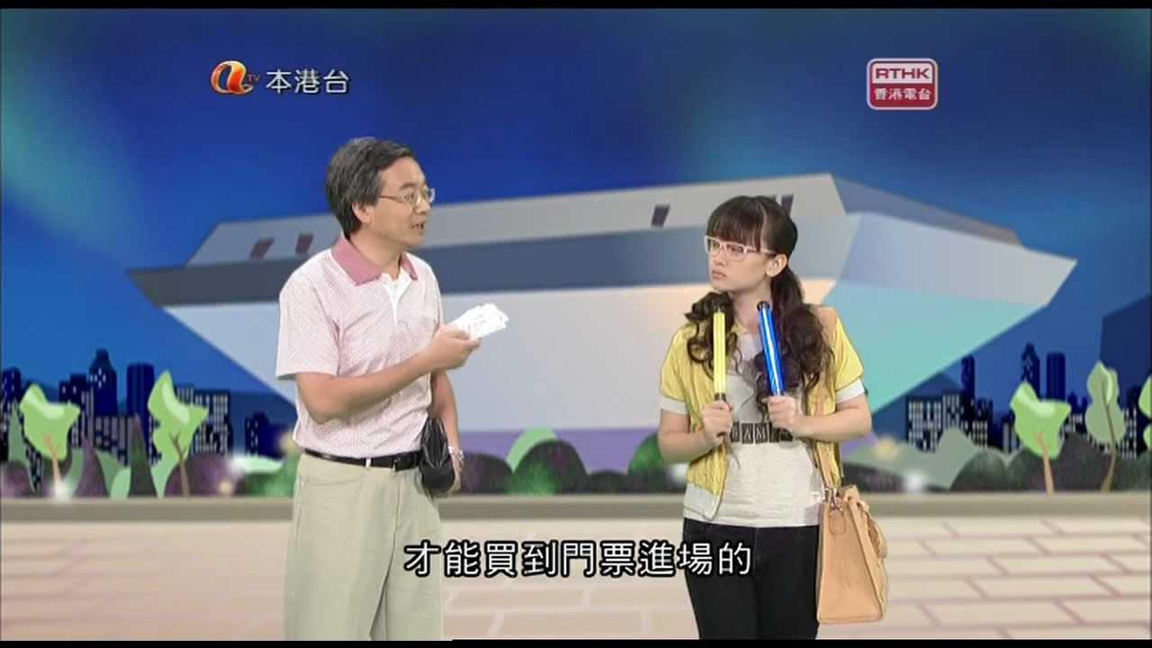 上網問功課 - 普通話遊蹤 毛嘉麗 潘明 2011-12-10 - YouTube