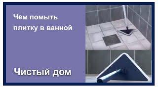 Чем помыть плитку в ванной. Швабра Универсал
