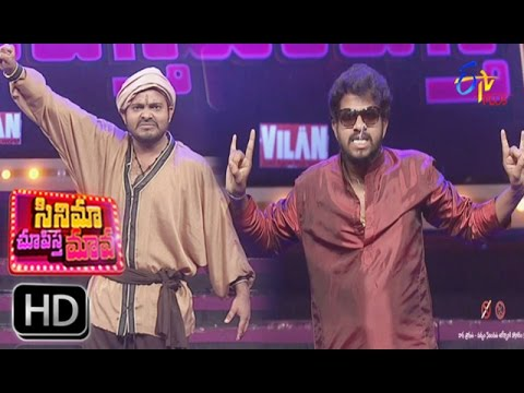 Cinema Chupista Mava | 23rd March  2017 | Full Episode 71 | ETV Plus