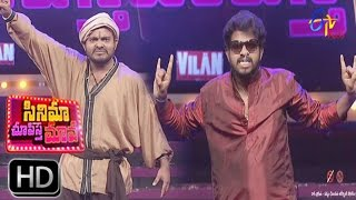 Cinema Choopistha maava – Comedy Show – 23rd  Mar