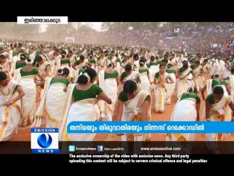 Emission news തനിമ-മെഗാതിരുവാതിര