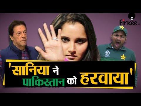 Sania Mirza पर क्यों गुस्सा निकाल रहे हैं Pakistani Fans   Sania Mirza vs Veena Malik Twitter War