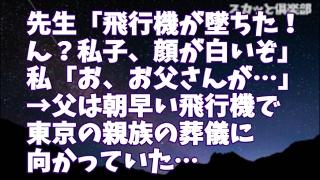 【修羅場】先生「飛行機が墜ちた!・・・ん?私子、顔が白いぞ」私「お、お父さんが・・・」→父は朝早い飛行機の便で東京の親族の葬儀に向かっていた… thumbnail
