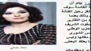 حقيقة مقتل سعاد حسنى من موقع ويكيليكس.MP4