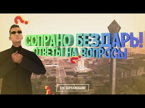 МАЙНКРАФТ? ЧС ЛИДЕРОВ? | ОТВЕТЫ НА ВОПРОСЫ | THE SOPRANOGAME |
