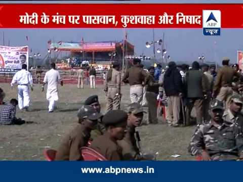 Muzaffarpur (Bihar) : Emphasis on security prep at Modi rally venue