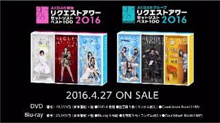 AKB48単独&グループリクエストアワーセットリストベスト100 2016 DVD&Blu-rayダイジェスト公開!! / AKB48[公式] thumbnail