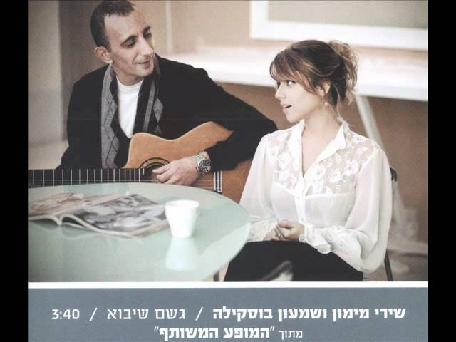 שירי מימון ושמעון בוסקילה - גשם שיבוא