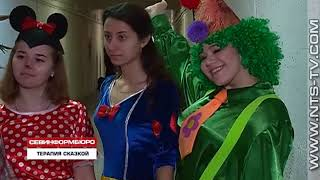 24.01.2018 В Севастополе запустился проект «Доктор сказка»