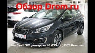 Kia cee'd SW універсал 2018 1.6 (135 к. с.) DCT Premium - відеоогляд