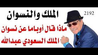 د.أسامة فوزي # 2192 - كتاب أوباما وما ورد فيه عن نسوان الملك عبدالله ال سعود