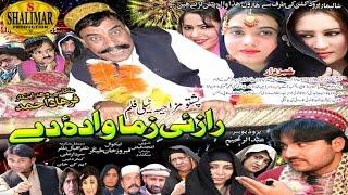 Pashto New HD Comedy Drama - RAZAI ZAMA WADE DE