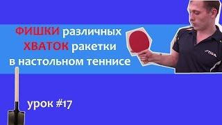 Как держать ракетку в настольном теннисе? Фишки хвата