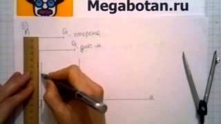 видео ГДЗ геометрия 7-9 класс. Атанасян Л.С. - решебник, ответы онлайн
