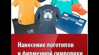 Сувенирная продукция с логотипом компании(, 2014-11-20T14:28:04.000Z)