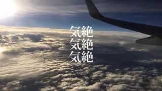 """徳永 憲 − """"イカロスの気絶"""""""