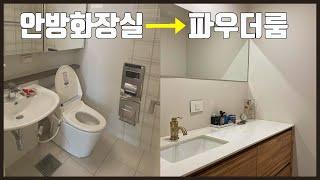 24평 아파트의 파우더룸 인테리어 | 안방화장실 파우더…