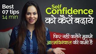 7 Tipps, um Selbstvertrauen zu entwickeln - आत्मविश्वास कैसें बढायेंगे Persönlichkeitsentwicklung Videos - Hindi