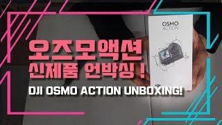 [친절한 하루씨의 드론채널] DJI 오즈모 액션 미출시…