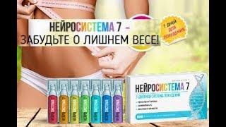 постер к видео Нейросистема 7 Цена В Аптеках