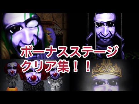 「青鬼3」現時点で出ているボーナスステージクリア集!!