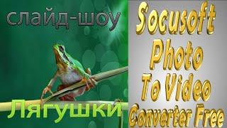 "Socusoft Photo To Video Converter Free. Видео ""Лягушки"" 0001."