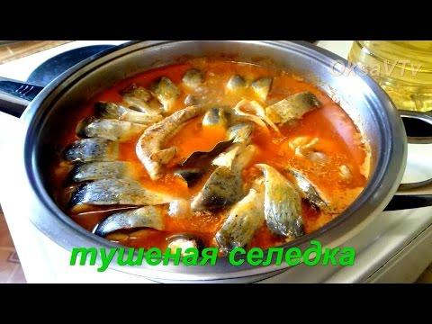 селедка тушеная. herring stew