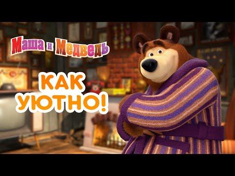 Маша и Медведь 👱♀️🏡 Как уютно! ☕🍫 Сборник лучших серий про Машу 🎬