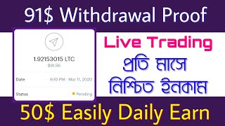91$ Withdrawal Proof | 50$ Easily Earn Daily | Dcoin Real Trading, forex trading