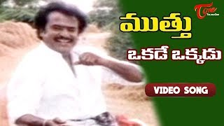 Gambar cover ఒకడే ఒక్కడు మొనగాడు.. | Muthu Telugu Movie | Rajinikanth | Meena | Old Telugu Songs