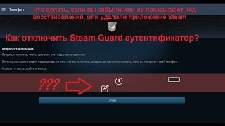 Как отключить Steam Guard аутентификатор?