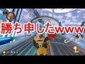 【高画質】日本代表が解説っぽく実況するマリオカート8DX #26