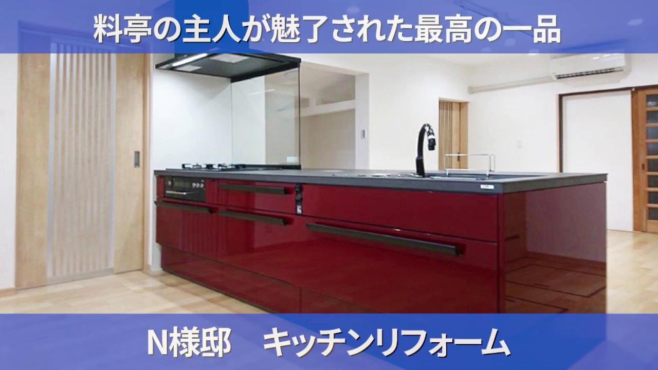 キッチンリフォーム 評判の高いキッチン リフォームセンター 京都