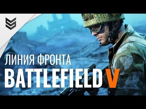 Battlefield V - Натиск (Линия фронта) thumbnail