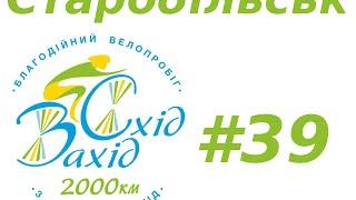''Захід-Схід''. 39 День. Старобільськ. Всеукраїнський велопробіг.