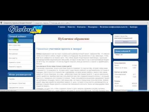 Заработок на автопилоте для жителей УКРАИНЫ! Компания GLOBUS!