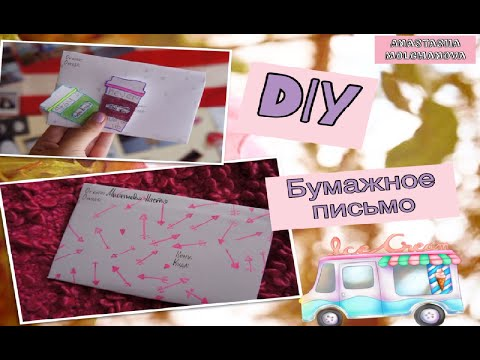 Бумажные письма ♡ DIY