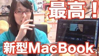 新型MacBook12 使えば使うほど最高のマシンになってくる! [2017 最新 MacBook 12インチ]