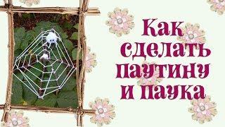 Как сделать паутину и паука