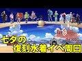 【FGOライブ配信】七夕の復刻水着イベ周回(+サポ欄紹介)