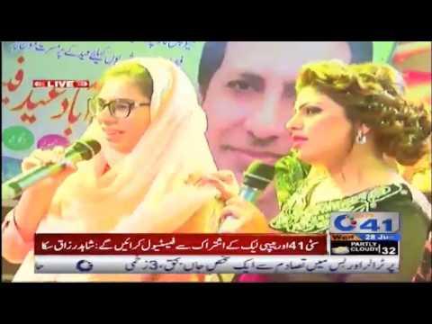 Faisalabad Eid Festival   Part 3   28 June 2017   City 41
