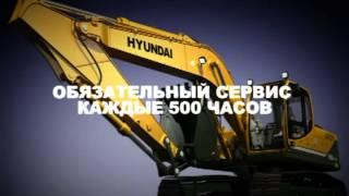 обслуживание экскаваторов Hyundai