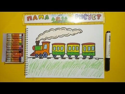 Рисуем Поезд с вагонами / Урок Рисования / Draw Train / Drawing Lesson