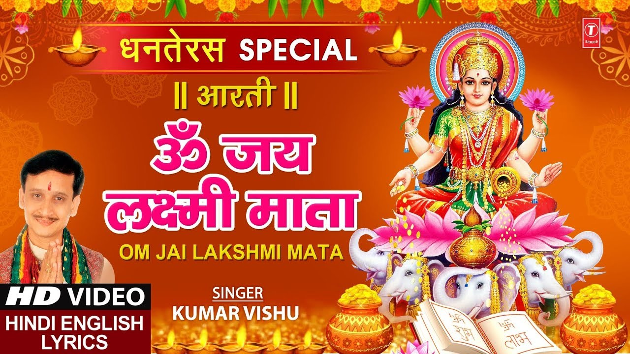 धनतेरस Special ॐ जय लक्ष्मी माता Om Jai Lakshmi Mata, KUMAR VISHU,Hindi English Lyrics,Full HD Video