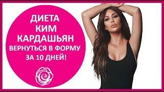 🔴 ДИЕТА КИМ КАРДАШЬЯН: как вернуться в форму за 10 дней   ★ Women Beauty Club