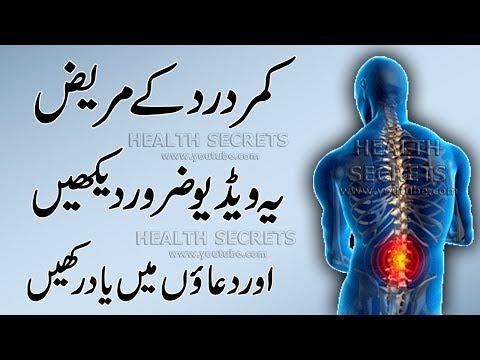 Kamar Dard Ka Fori ilaj    Back Pain Treatment At Home    Back Pain Remedies    In Urdu / Hindi