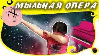 Мыльная ОПЕРА РОЗОВЫЙ РОЯЛЬ или идея ПОДАРКОВ на НОВЫЙ ГОД от ВьюгаMIX | Новогодний DIY на Youtube