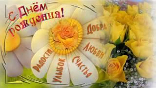 Очень красивое поздравление с Днем Рождения,,,, женщине,,,,,