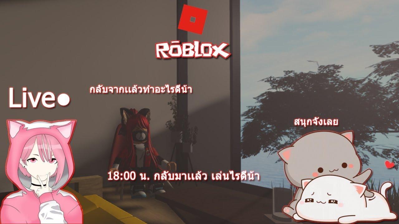 🔴Live: roblox [เล่นไปเรื่อย] มาเล่นกันเถอะ อิอิ [💵โดเนทขึ้นจอน้า💵]