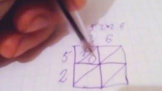 Как умножать многозначные числа очень легко.Индийским методом.КРУТО!!!